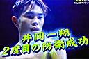 井岡一翔 vs   クワンタイ・シスモーゼン